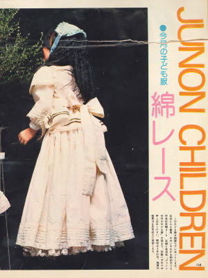「JUNON」1974年4月号主婦と生活社右