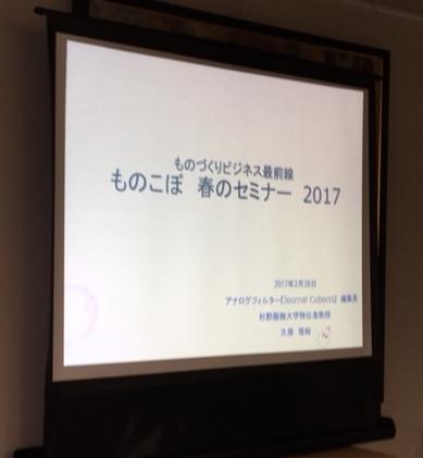 浅草セミナー2